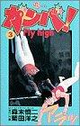 ガンバ! Fly high (3) (少年サンデーコミックス)