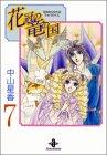 花冠の竜の国 (7) (秋田文庫)