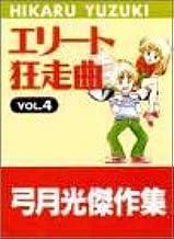 エリート狂走曲 4 (ジャンプスーパーコミックス 弓月光傑作集)
