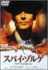 スパイ・ゾルゲ [DVD]