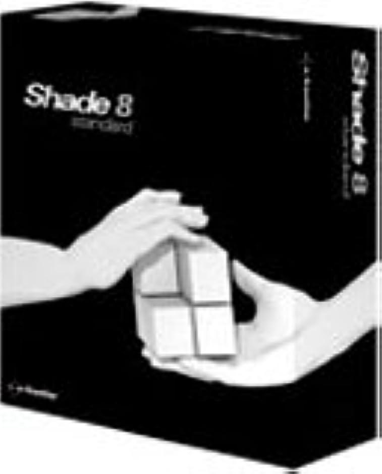安いです売上高ライターShade 8 standard for Windows