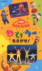 『NHKおかあさんといっしょ ファミリーコンサート'97秋「あ・い・うーをさがせ!」 [VHS]』のトップ画像
