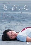 『恋する日曜日 私。恋した [DVD]』のトップ画像