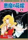 悪魔の花嫁 1 (プリンセスコミックス)の詳細を見る