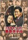 三毛猫ホームズの黄昏ホテル デラックス版 [DVD]