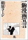 一齣漫画宣言 (小学館文庫)