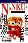 NINKU-忍空- 7 (ジャンプコミックス)