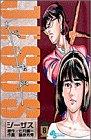 ジーザス (8) (少年サンデーコミックス)