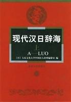 現代漢日辞海   上下冊(中国語)