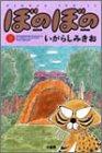 ぼのぼの 7 (バンブー・コミックス)の詳細を見る