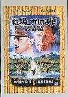 戦場にかける橋 LE 2枚組 [DVD]