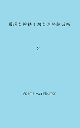 単語カード厳選英検準1級英単語練習帳2(拡大表示で単語カード、覚えたらブックマーク)