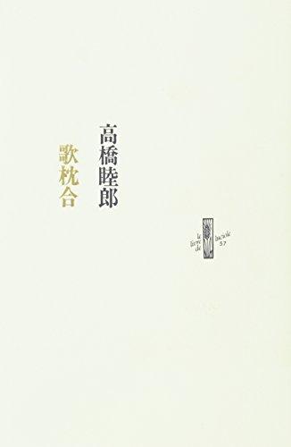 歌枕合 (Le livre de luciole (57))