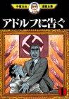 アドルフに告ぐ(1) (手塚治虫漫画全集)