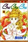 Chu・Chu・Chu 1 (マーガレットコミックス)