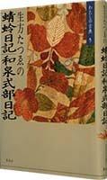 生方たつえの 蜻蛉日記;和泉式部日記 (わたしの古典5)の詳細を見る