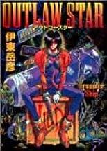 アウトロースター 2 Grappler ship (ヤングジャンプコミックス・ウルトラ)