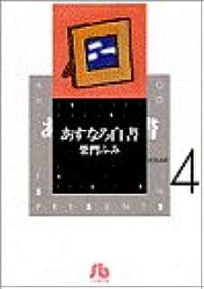 あすなろ白書 第二部 (2) (小学館文庫)