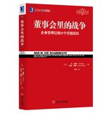 Positioning Classic Series: Board of Directors in the war(Chinese Edition)