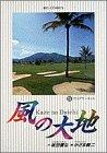 風の大地: アジアサーキット (5) (ビッグコミックス)