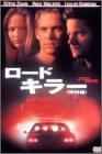 ロードキラー [DVD]