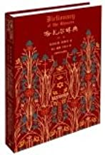 Dictionary of the Khazars (Jingdong special edition. embossed antique stained positive side of this)(Chinese Edition)