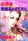 名探偵保健室のオバさん (8) (マーガレット・コミックス ワイド版)