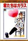 君たちはガラス (1) (マーガレットコミックス (1373))