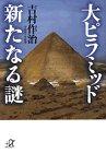 大ピラミッド 新たなる謎 (講談社プラスアルファ文庫)の詳細を見る