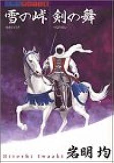 雪の峠・剣の舞 (KCデラックス)