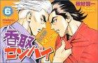 香取センパイ 6 (少年チャンピオン・コミックス)