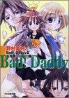 Bad!Daddy〈2〉五月祭にパパは踊る (ファミ通文庫)