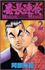 番長連合 第2巻 (少年チャンピオン・コミックス)