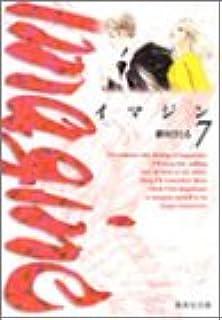 イマジン 7 (集英社文庫(コミック版))