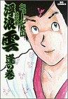 浮浪雲: 逢の巻 (19) (ビッグコミックス) - ジョージ秋山