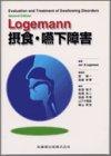 Logemann 摂食・嚥下障害