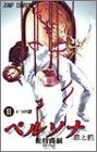 ペルソナ 2―罪と罰 (ジャンプコミックス)