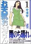 お天気お姉さん (1) (講談社漫画文庫)