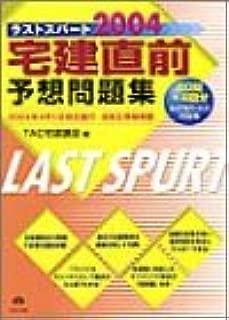 宅建直前予想問題集―ラストスパート〈2004〉