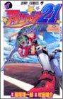 アイシールド21 4 (ジャンプコミックス)