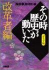 NHK「その時歴史が動いた」コミック版 改革者編 (ホーム社漫画文庫)