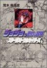 ジョジョの奇妙な冒険 15 Part3 スターダストクルセイダース 8 (集英社文庫(コミック版))