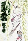 浮浪雲: 途の巻 (21) (ビッグコミックス) - ジョージ秋山