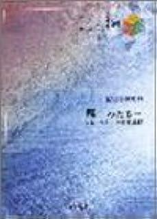 バンドスコアピースBP356 轍~わだち~ / コブクロ (Band piece series)