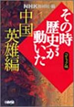NHK「その時歴史が動いた」コミック版 中国英雄編 (ホーム社漫画文庫)