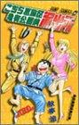 こちら葛飾区亀有公園前派出所 130 (ジャンプコミックス)