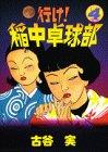 行け!稲中卓球部(4) (ヤンマガKCスペシャル)