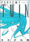 パーフェクトツイン (2) (ヤングジャンプ・コミックス)