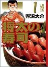 将太の寿司(1) (講談社漫画文庫)