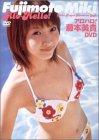 アロハロ!藤本美貴[DVD]